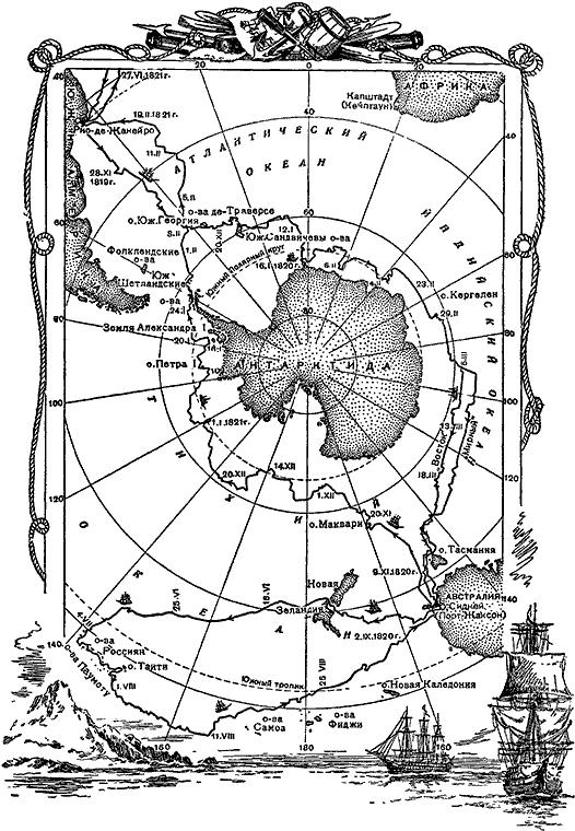 Загадки материков и океанов