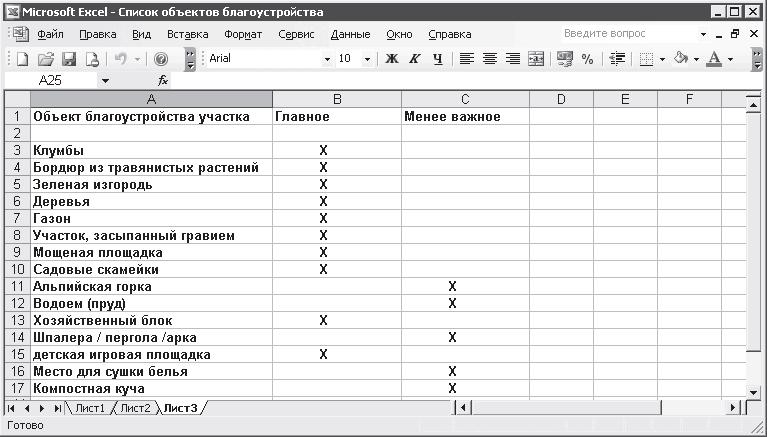 Программа для Составления Плана Дома