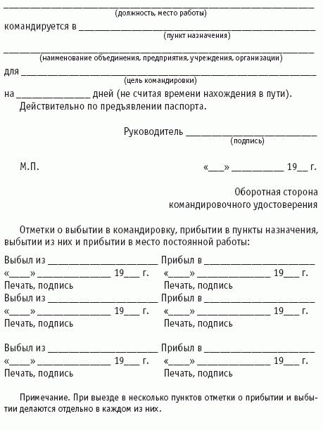 приказ о присвоение клеймо сварщику