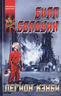 Билл Болдуин - Легион Кэнби (Современная фантастика) [фантастика, 2001, fb2]