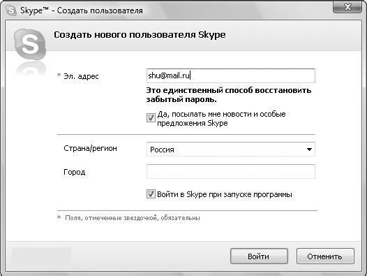 Create Skype Account Step 1.