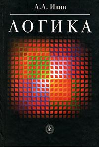 А. А. Ивин - Логика [2009, fb2]