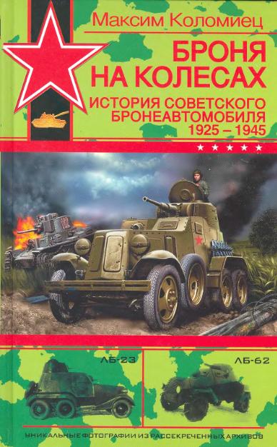 Максим Коломиец. Броня на колесах. История советского бронеавтомобиля 1925-1945 гг.