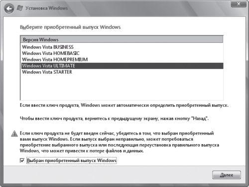 Ключи Windows Vista Ultimate