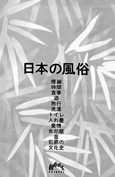 Книга японских обыкновений.  Составитель А.Н.Мещеряков.
