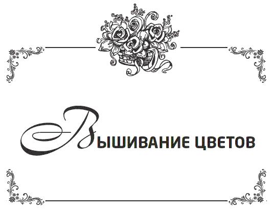 Вышивание цветов