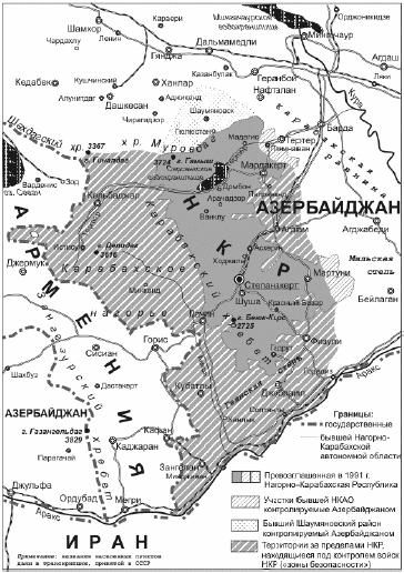 Схема 9. Народно-Карабахская республика и сопредельные районы.