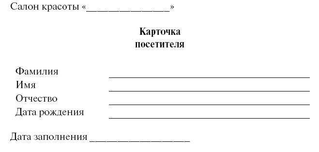 Косметологическая карта клиента образец