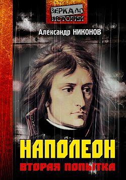 Наполеон. Наполеон. Вторая попытка