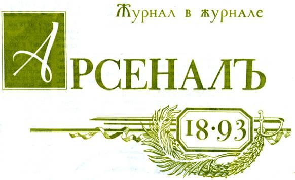 """Журнал в журнале """"Арсеналъ"""""""
