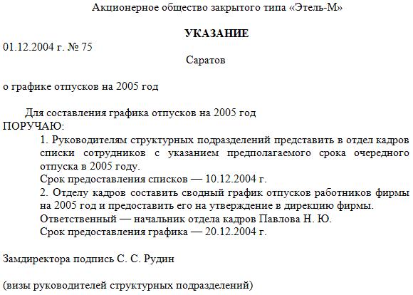 Протокол Собрания Совета Трудового Коллектива образец