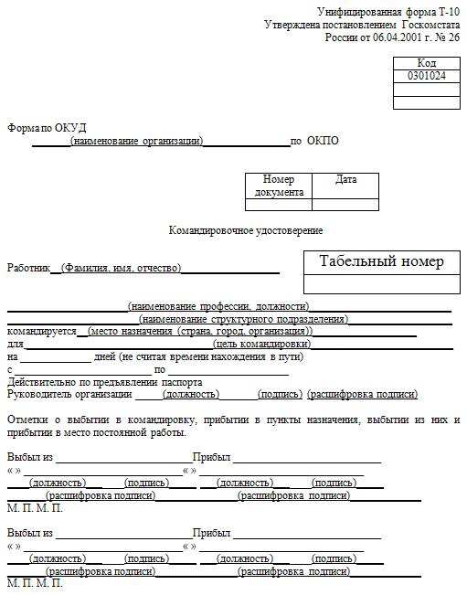 Die Methode der Alpha Gleichungen zur Berechnung von Rahmenkonstruktionen