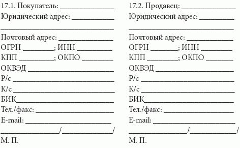 Образец Договора Поставки Полуфабрикатов - фото 9