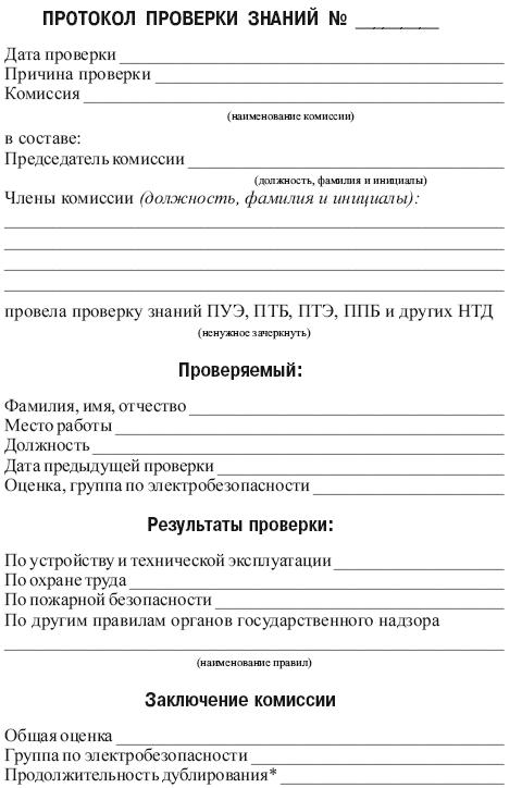 Бланк Протокола По Электробезопасности Скачать - фото 4
