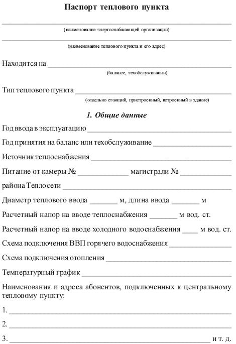 РД 39-132-94 Правила по эксплуатации, ревизии, ремонту и ...