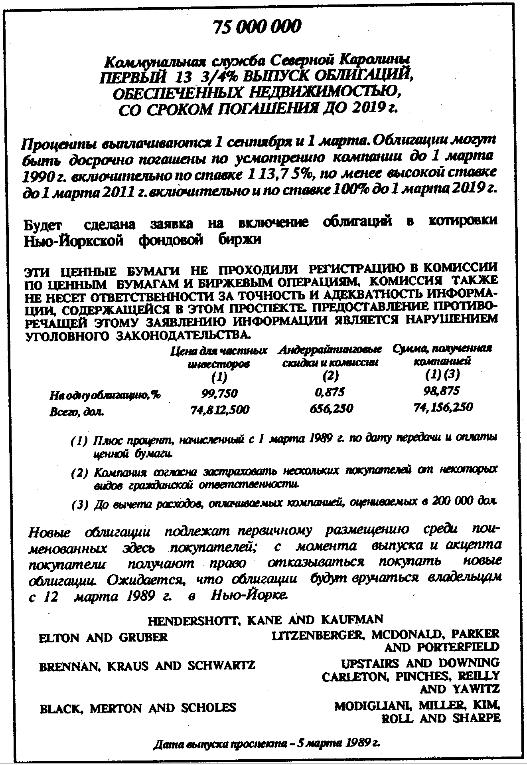 Образец Проспект Эмиссии Ценных Бумаг - фото 2