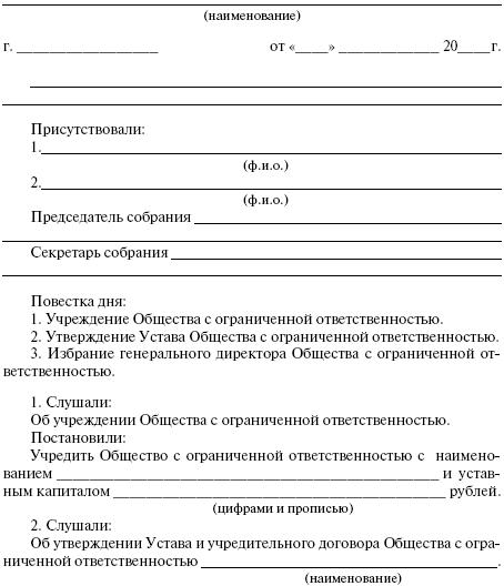 протокол о создании ано 2 учредителя образец