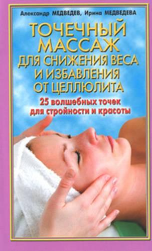 Точечный массаж для снижения веса и избавления от целлюлита (2010)