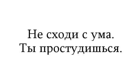 я так тебя вернуть: