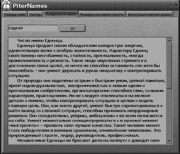 Значения имени: узнай, что значит твоё имя Описание