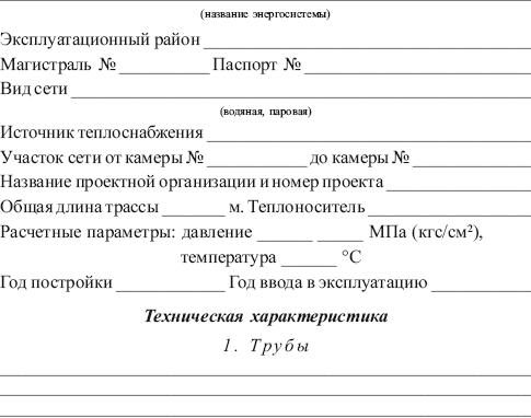 приказ об ответственном за теплохозяйство образец - фото 4