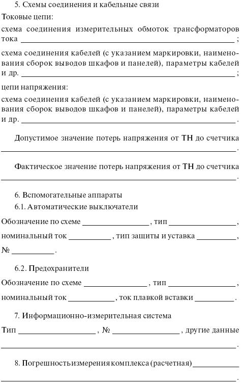 Бланк протокола