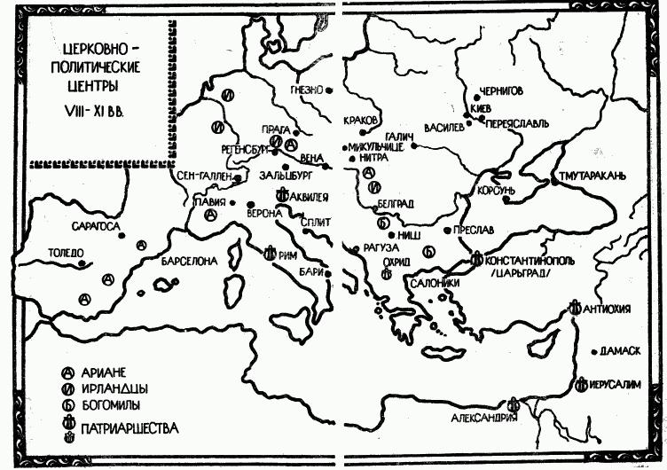 На Западе оно нашло прибежище у варварских племен, обрушившихся на Римскую...  Афанасий Александрийский, как было...
