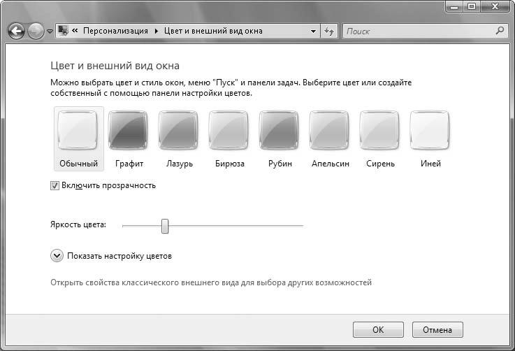 цветовой схемы Windows XP.