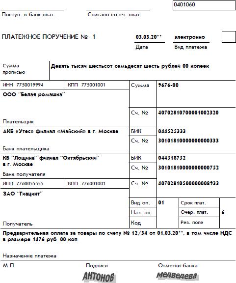 Казахстан платежное поручение