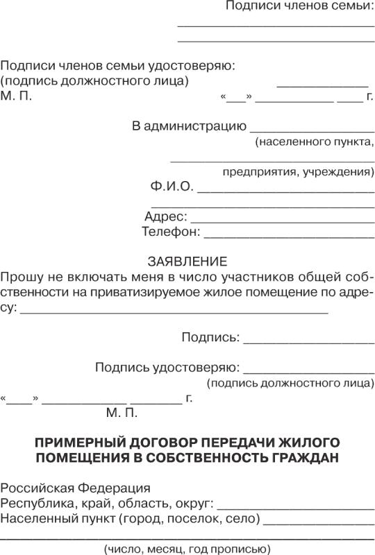 бланк заявление на приватизацию квартиры красноярск