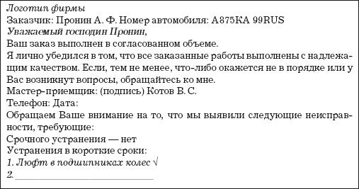 Должностная Инструкция Машиниста Бкм