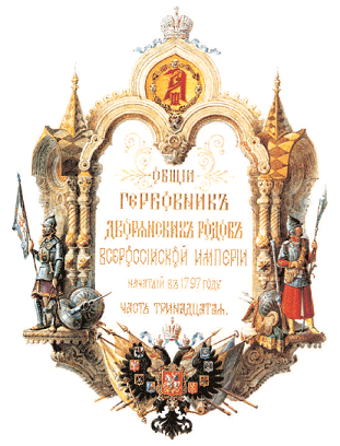 фамильный герб романовых