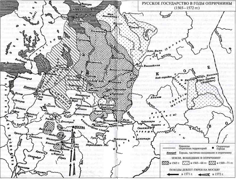 РУССКОЕ ГОСУДАРСТВО В ГОДЫ ОПРИЧНИНЫ (1565–1572 гг.