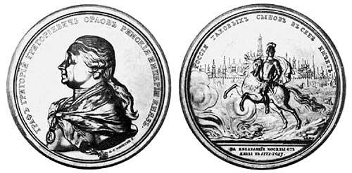 Рис. 2.6. Медаль «Г.Г. Орлов».