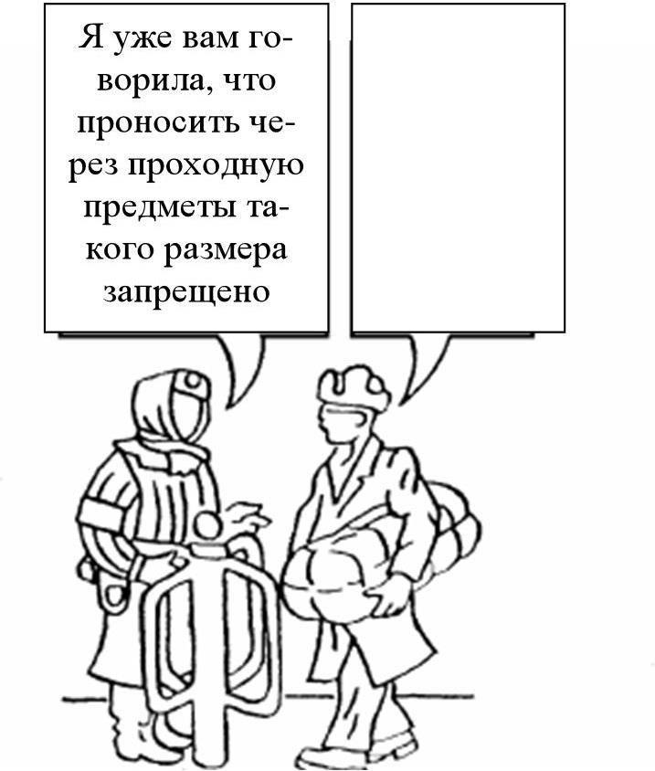 должностная инструкция работника рсп - фото 8