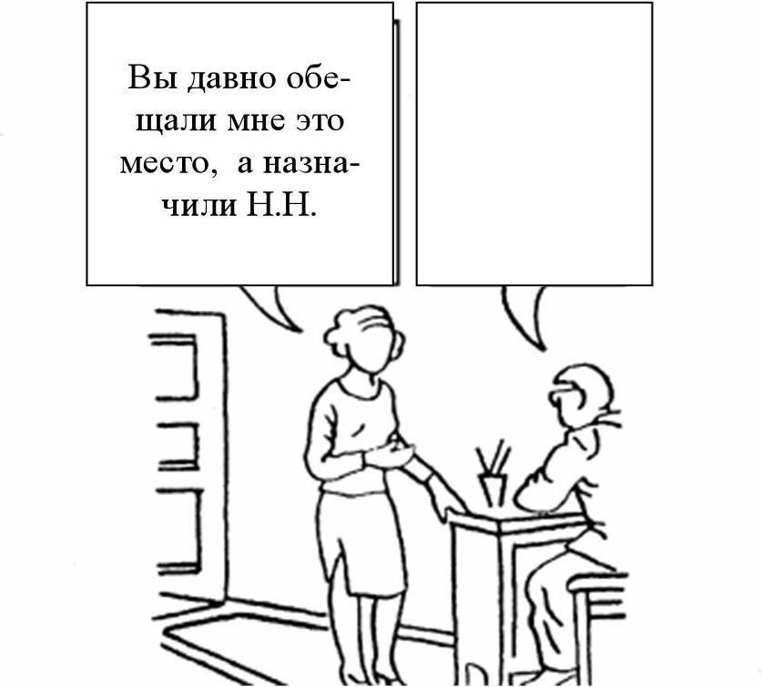 должностная инструкция работника рсп - фото 9