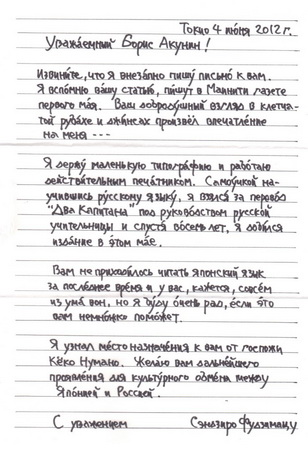 образец письмо кумиру