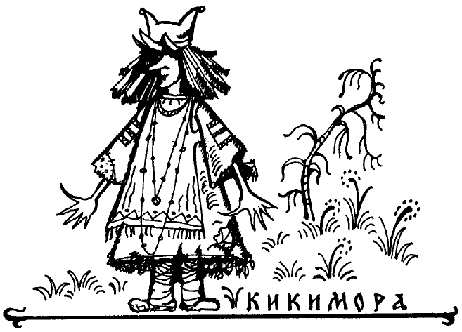 рисунок кикиморы: