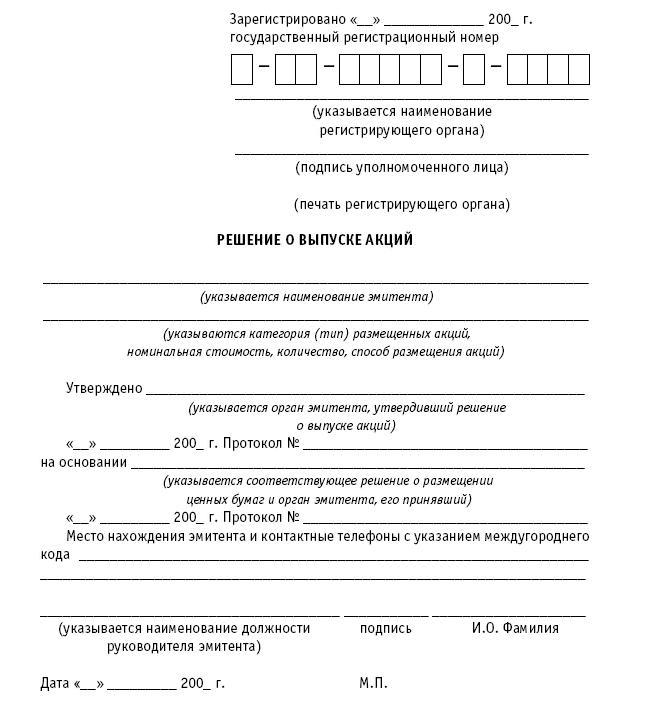 распоряжение эмитента на проведение операций по погашению цб образец