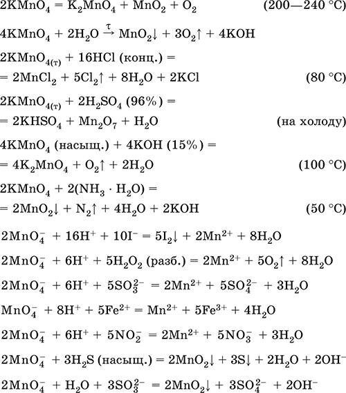 Химия. Полный справочник для