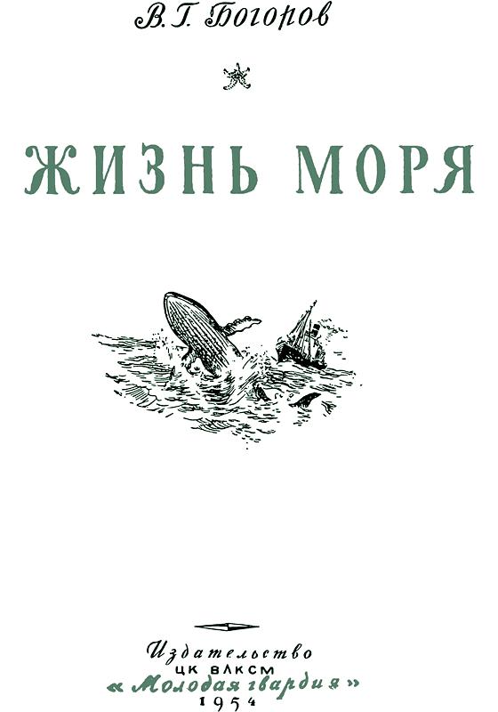 Вениамин Григорьевич Богоров