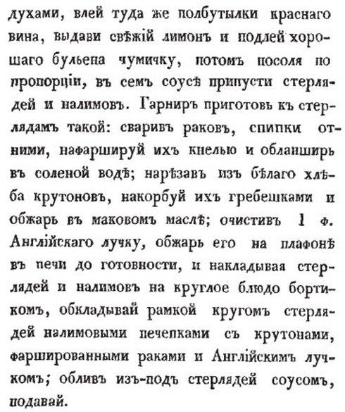 Непридуманная история русской