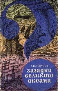 Загадки Великого океана