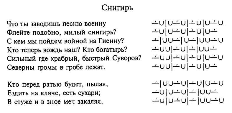 Как работает стихотворение