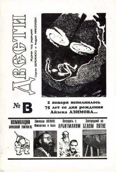 Журнал «Двести» (fb2) |
