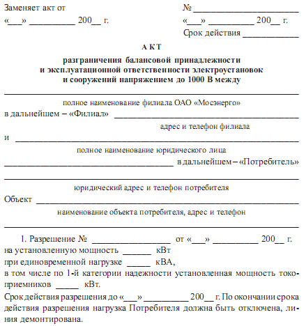 Инструкция По Составлению Акта Технологической И Аварийной Брони Теплоснабжения - фото 5