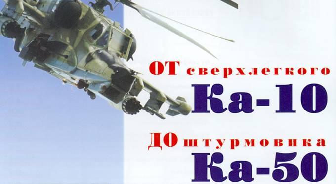 вертолета соосной схемы не