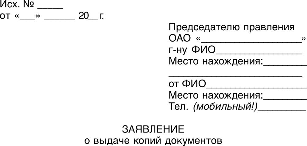 Кредитный договор целевой образец