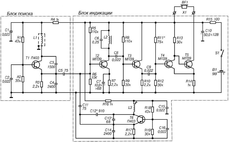схема металлоискателя МИ-2