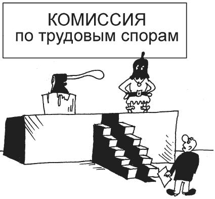 комиссии по трудовым спорам: